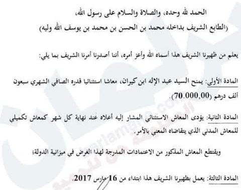 وثيقة: بنكيران حصل على تقاعد ب7 ملايين ومعاش مدني وحوالي 140 مليون