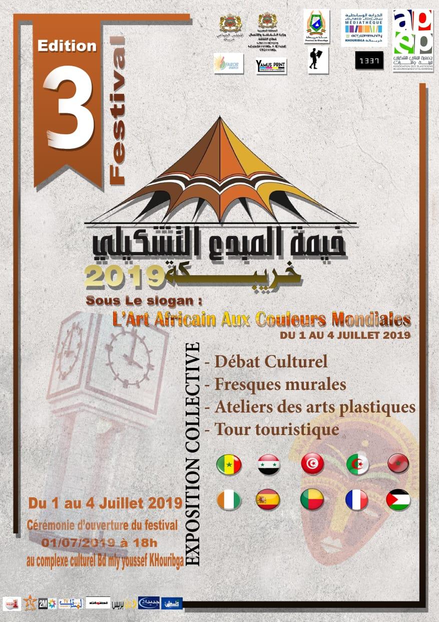 افتتاح مهرجان خيمة الفنان التشكيلي الدولي بخريبكة في نسخته الثالثة