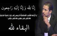 تعزية في وفاة والد يوسف ومحمد شيبو