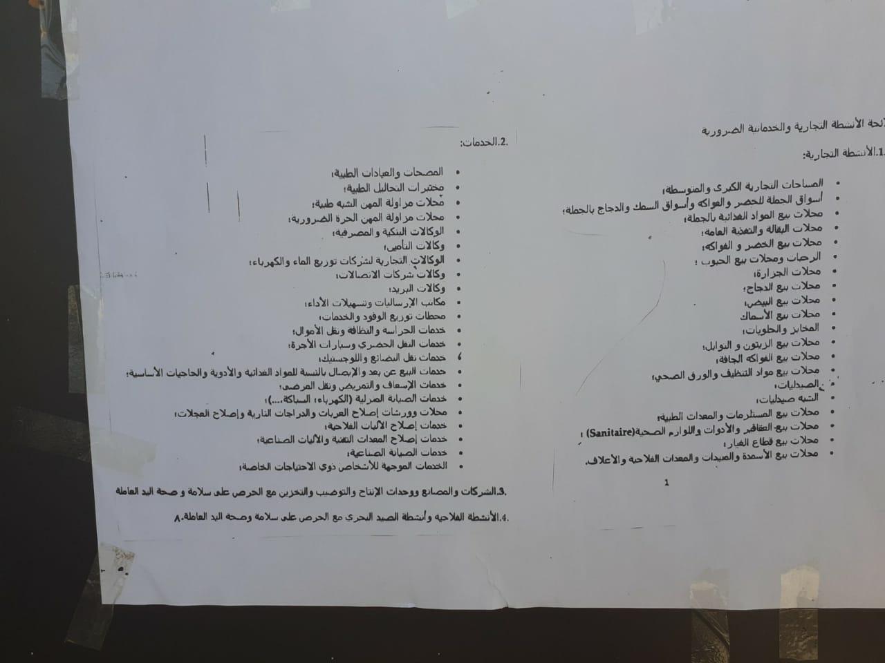 الترخيص بعودة بعض الأنشطة المهنية رغم ظروف الحجر