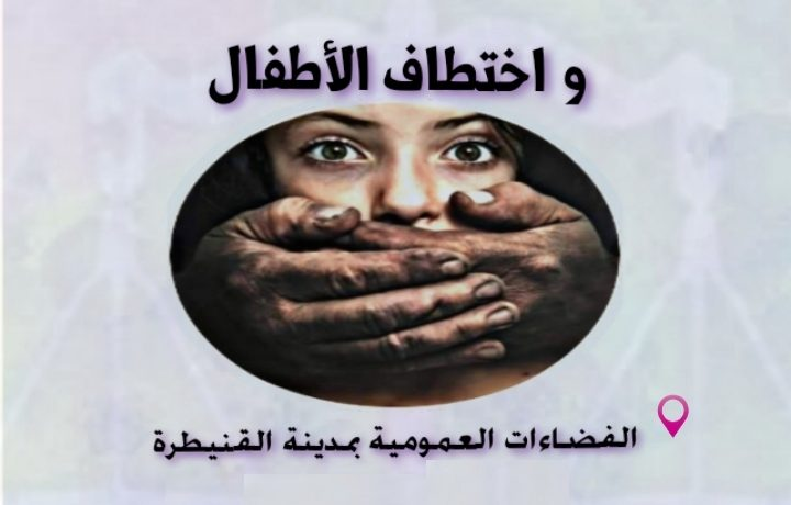 القنيطرة: منظمة المرأة الاستقلالية تنظم حملة تحسيسية ضد التحرش واختطاف الأطفال